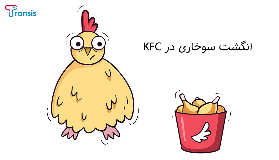اشتباه بزرگ در ترجمه - شعار تبلیغاتی برند KFC