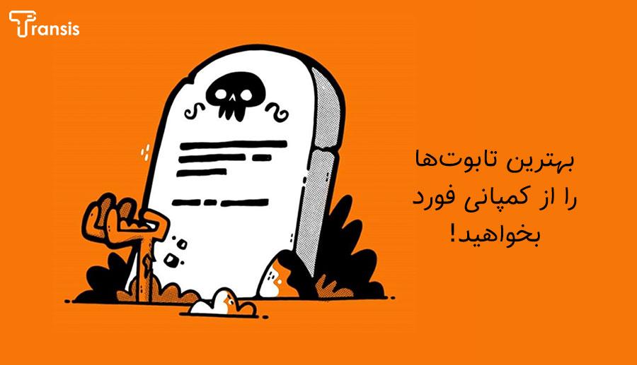 اشتباه بزرگ در ترجمه - شعار تبلیغاتی برند فورد