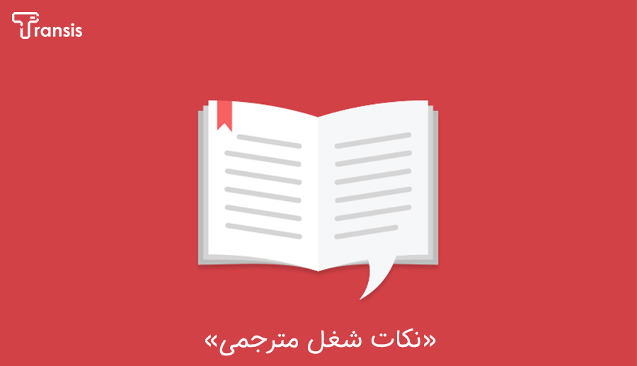 12 نکته مهم در شغل مترجمی (بخش سوم)
