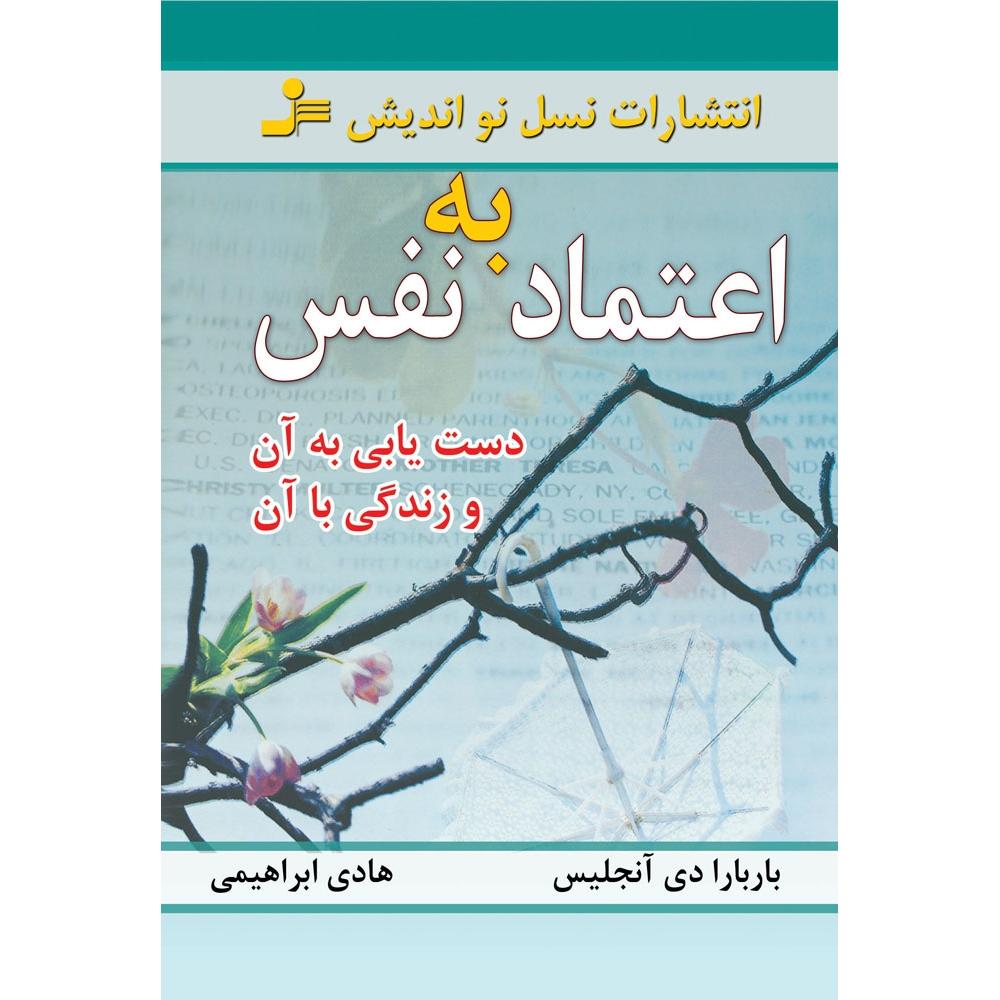 بهترین کتاب های روانشناسی و انگیزشی - اعتماد به نفس و دستیبابی