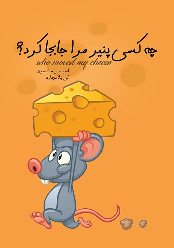 ارزشمندترین کتاب های روانشناسی و انگیزشی - چه کسی پنیر مرا جابجا کرد.
