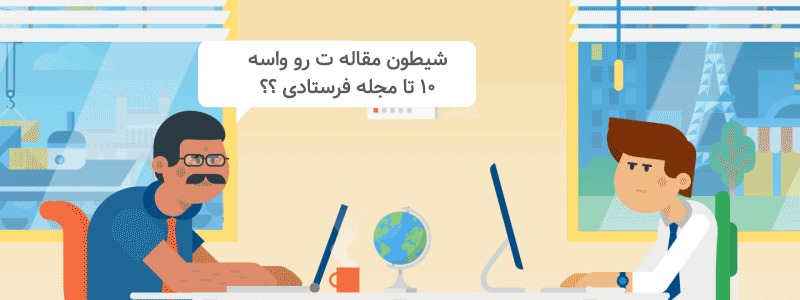 ترجمه مقاله ترنسیس