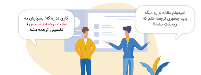 ترنسیس - ترجمه مقاله isi