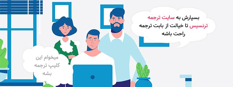 ترجمه فیلم به فارسی در ترنسیس