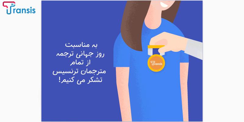 روز ترجمه و سایت ترجمه ترنسیس