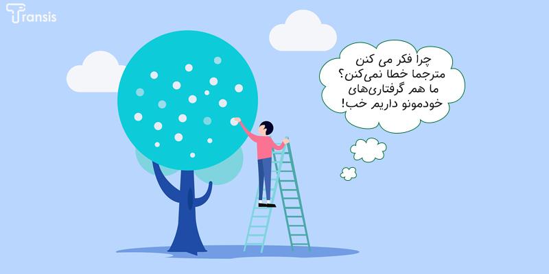 روز ترجمه و افسانه ای درباره مترجمان