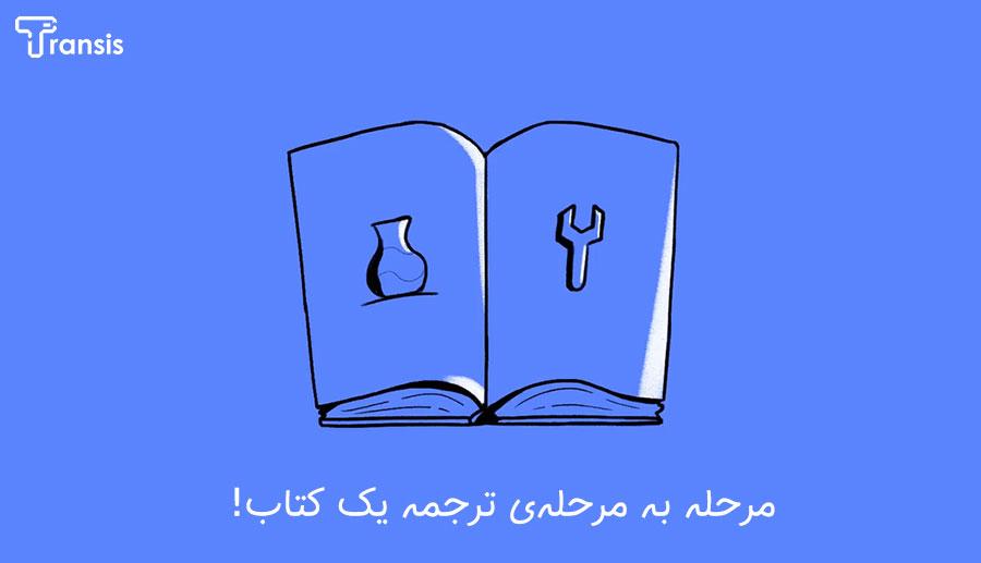 چگونه یک کتاب ترجمه کنیم؟