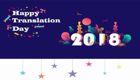 شما روز جهانی ترجمه را چگونه جشن می گیرید؟