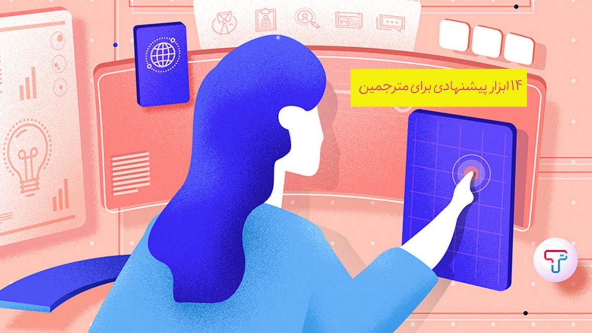 ترجمه آنلاین: ۱۴ ابزار ترجمه آنلاین پیشنهادی برای مترجمین