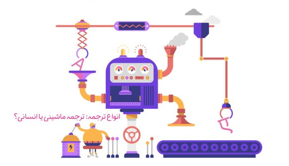 ترجمه ماشینی - machine translation