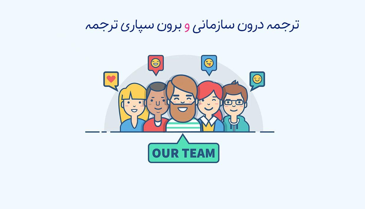 برون سپاری ترجمه و ترجمه درون سازمانی