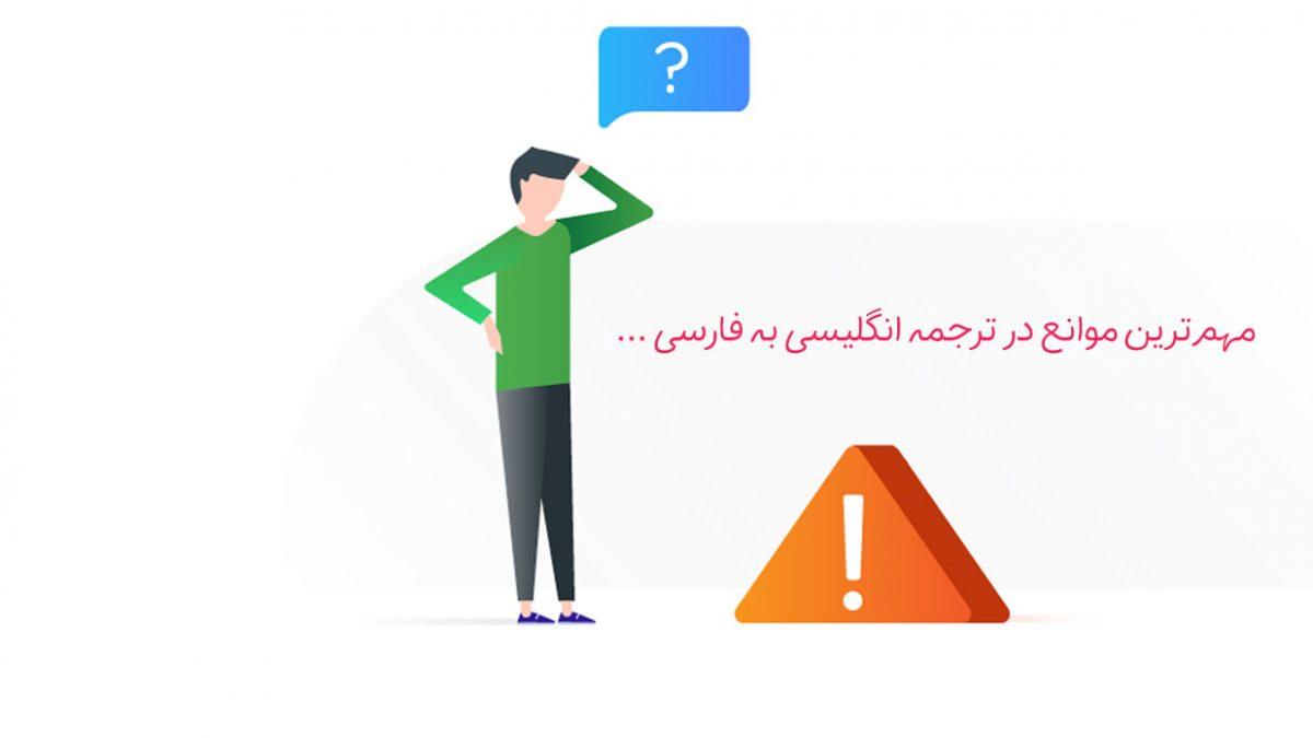 مشکلات و چالشها: مهمترین موانع در ترجمه انگلیسی به فارسی چیست؟