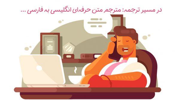 مترجم متن انگلیسی به فارسی حرفه ای