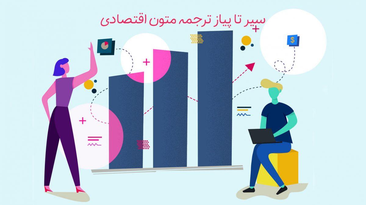سیر تا پیاز ترجمه متون اقتصادی: هر آنچه که باید بدانید