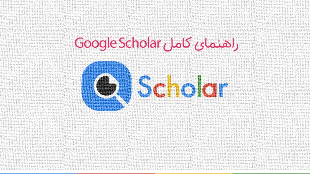 گوگل اسکولار چیست؟ کاملترین آموزش استفاده از Google Scholar