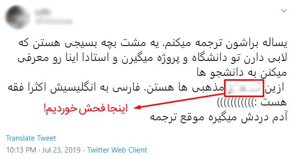 پیام توییتری در خصوص سایت ترجمه ترنسیس