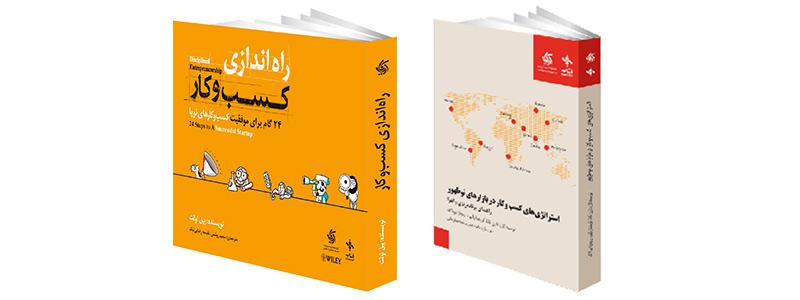 برخی از کتاب هایی که توسط شرکت فناپ ترجمه و چاپ شده اند