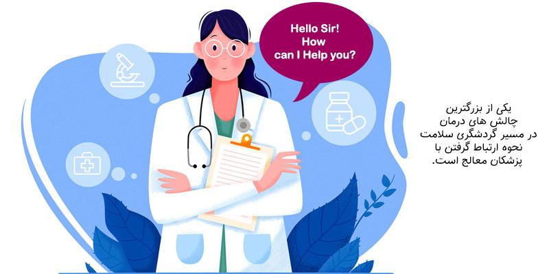 ارتباط بین پزشک و بیمار یکی از چالش های گردشگری سلامت
