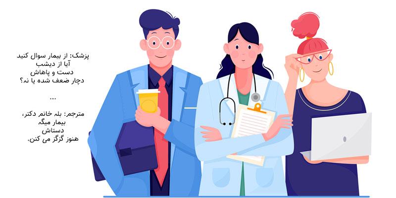 مترجم همراه یکی از مهم ترین سرویس های گردشگری پزشکی