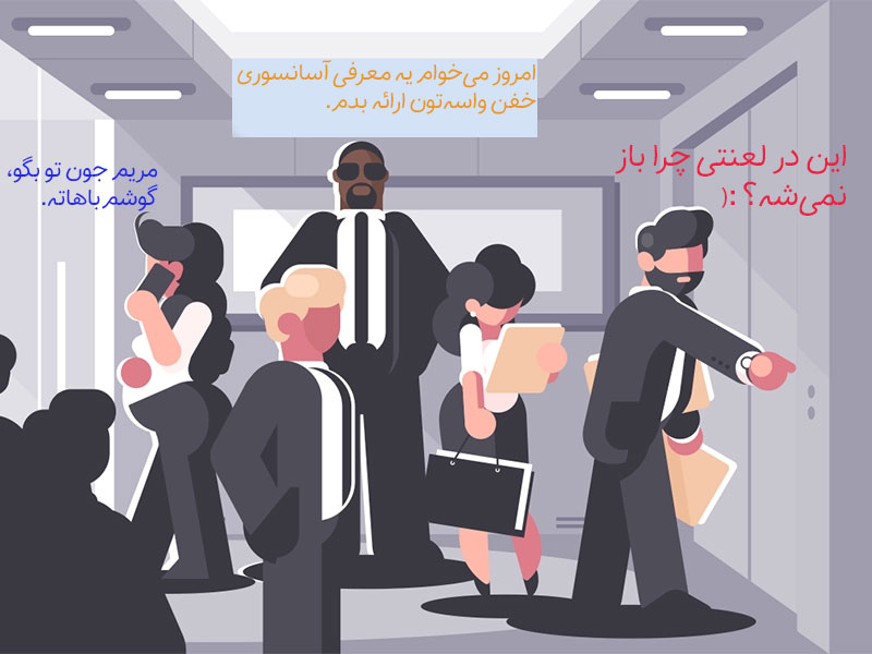 معرفی آسانسوری در ساخت رزومه انگلیسی