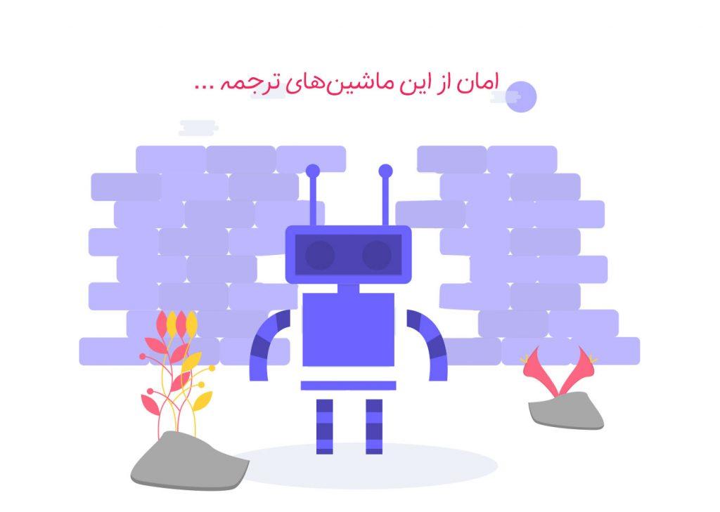 ماشین ترجمه و کاهش قیمت ترجمه