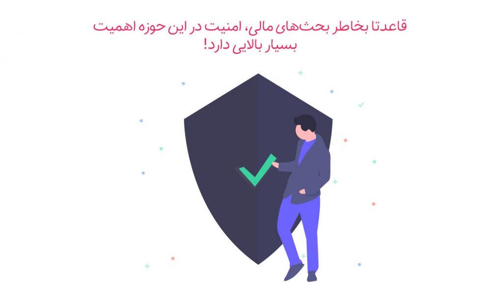 حفظ محرمانگی ترجمه