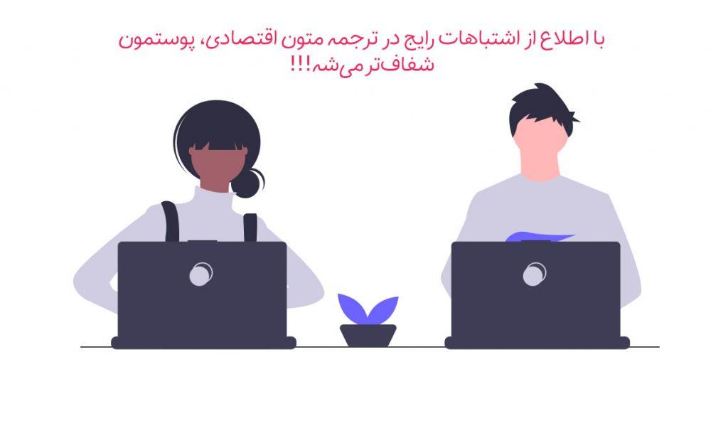 مشکلات رایج در ترجمه متن اقتصادی