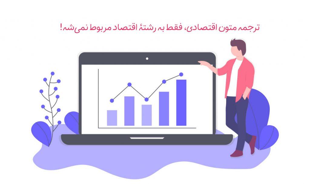 ویژگی های ترجمه متن اقتصادی