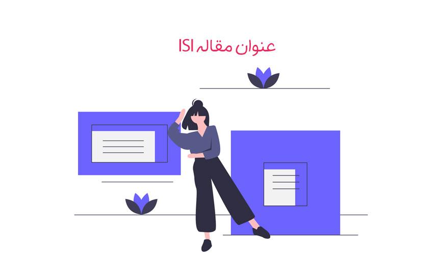 اصول ترجمه مقاله ISI