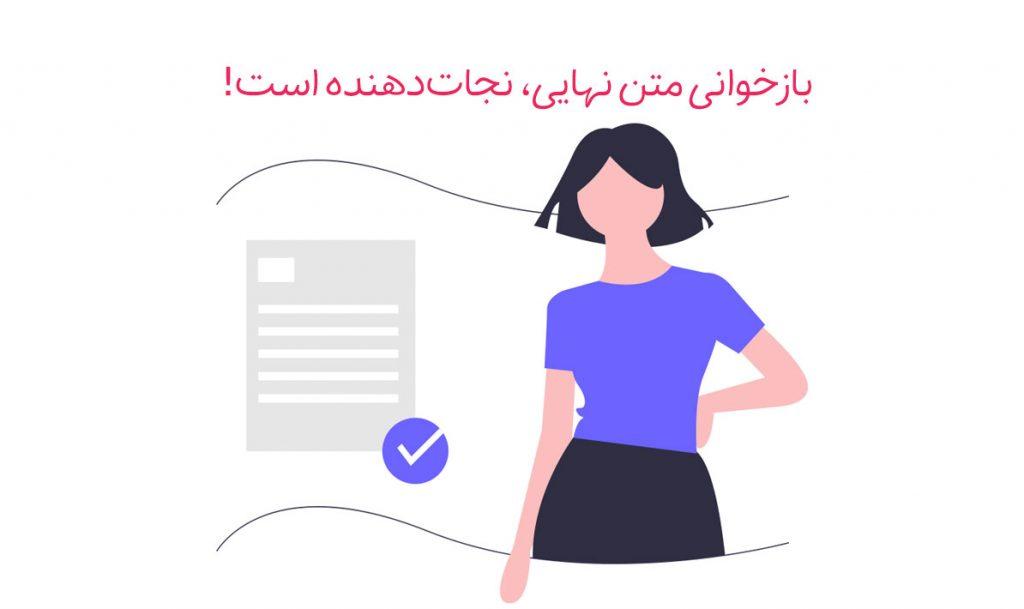 اهمیت بازخوانی برای مترجم حرفه ای