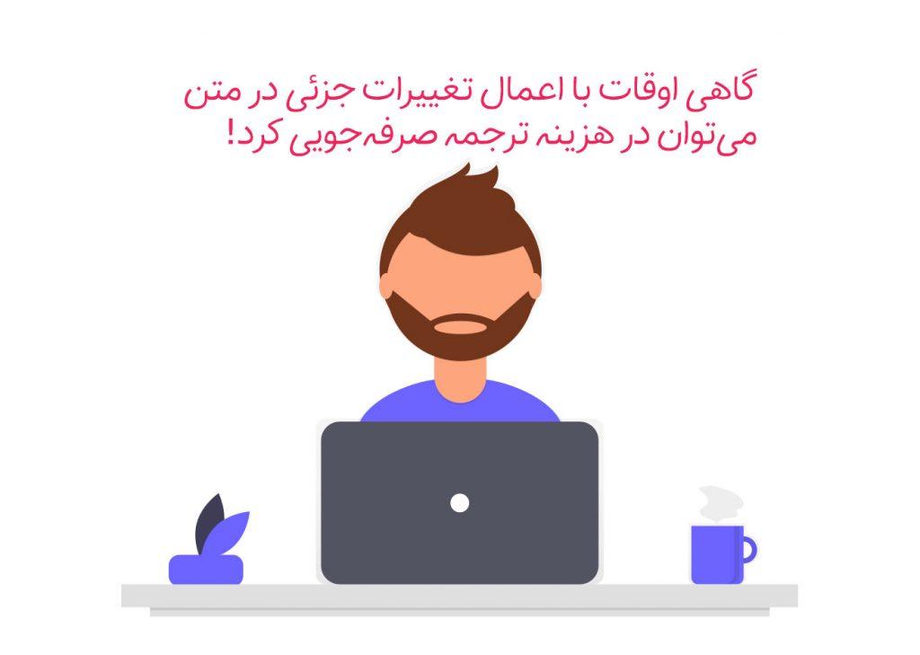 دوباره نویسی متن برای کاهش قیمت ترجمه