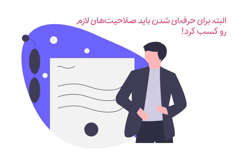 صلاحیت های یک مترجم حرفه ای