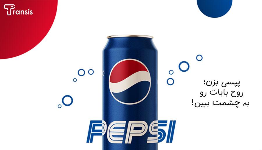اشتباه بزرگ در ترجمه - شعار تبلیغاتی پپسی