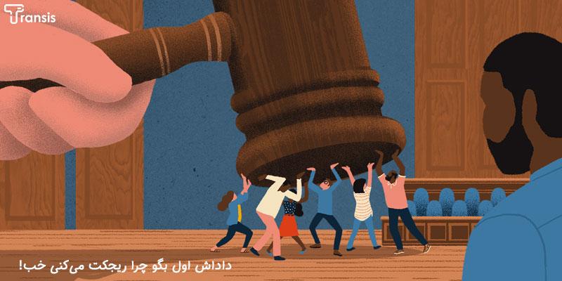 دلایل ریجکت مقاله در مرحله پاسخ به داوری مقاله
