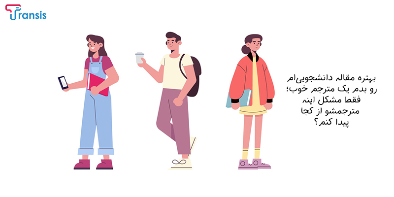 ترجمه دانشجویی