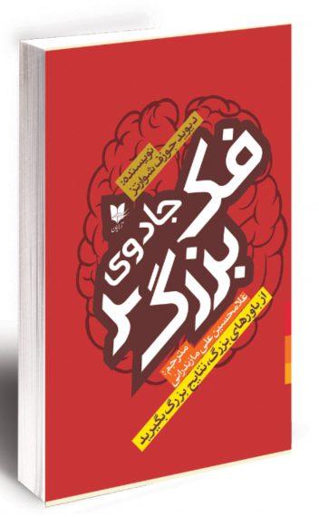 جادوی فکر بزرگ - کتاب های روانشناسی و انگیزشی ارزشمند