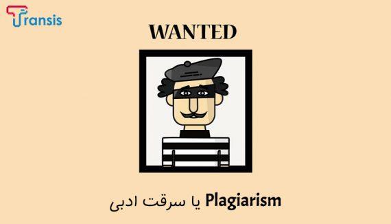 Plagiarism یا سرقت ادبی چیست – هرآنچه باید از سرقت علمی بدانید!
