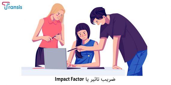 ضریب تاثیر یا ایمپکت فاکتور (Impact Factor) یک ژورنال ISI چیست؟