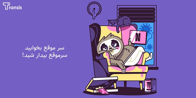 دورکاری و تنظیم ساعت خواب - کرونا