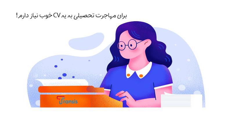 نوشتن رزومه برای مهاجرت تحصیلی