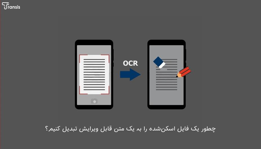 7 نرم افزار برتر تبدیل اسکن به متن (OCR)