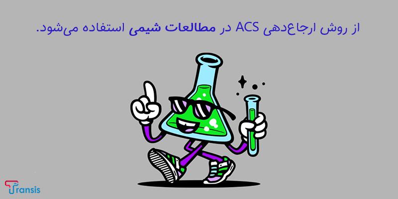 رفرنس دهی به روش ACS
