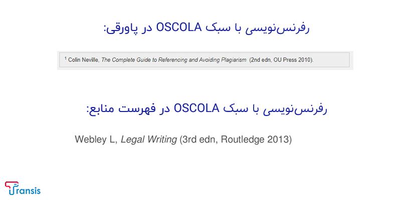 نمونه ارجاع OSCOLA