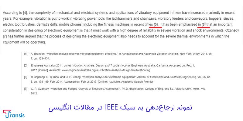 نمونه ارجاع دهی IEEE