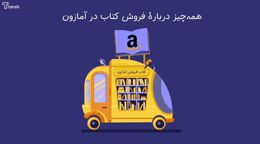 همه چیز دربارۀ فروش کتاب در آمازون