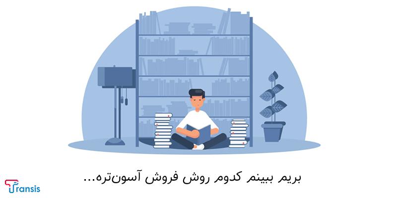 روش فروش کتاب در آمازون