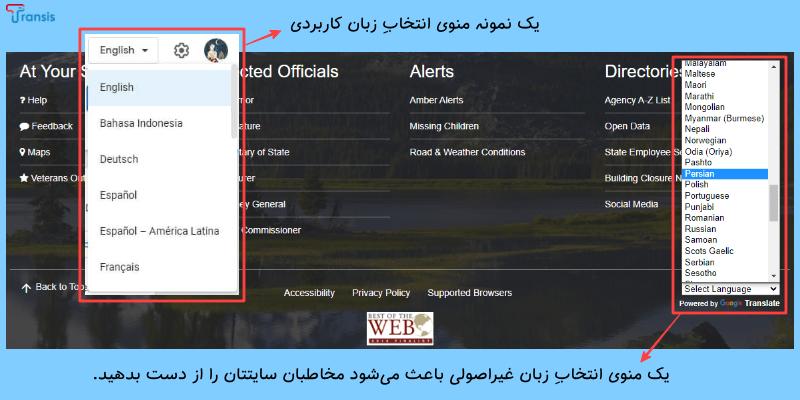 منوی انتخاب زبان غیرکاربردی سایت ترجمه شده با گوگل ترنسلیت