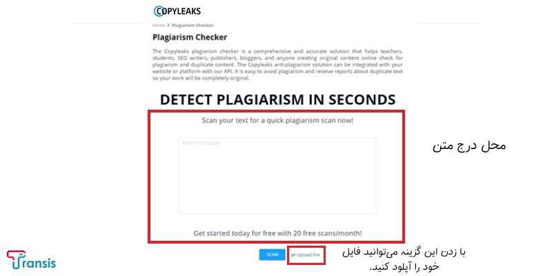 ابزار تشخیص سرقت علمی Copyleaks