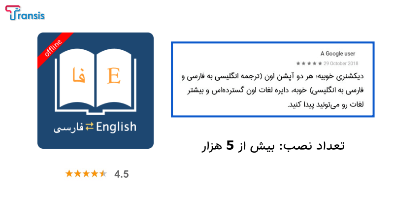 دیکشنری انگلیسی به فارسی English Persian Dictionary