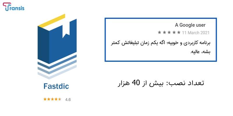 دیکشنری فارسی به انگلیسی Fastdic – Persian Dictionary